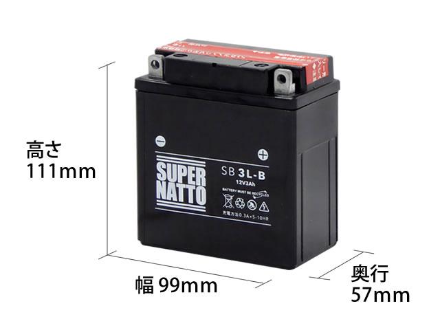 SB3L-B画像1