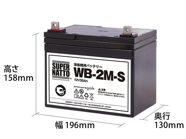 WB-2M-S画像1