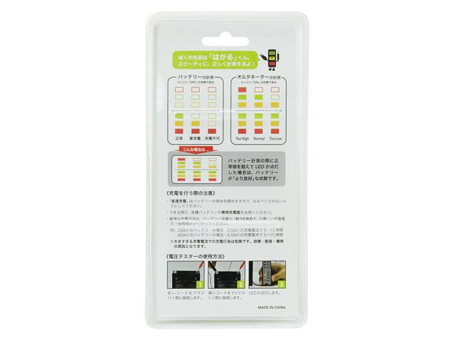 バッテリー電圧テスター(12V用)画像2