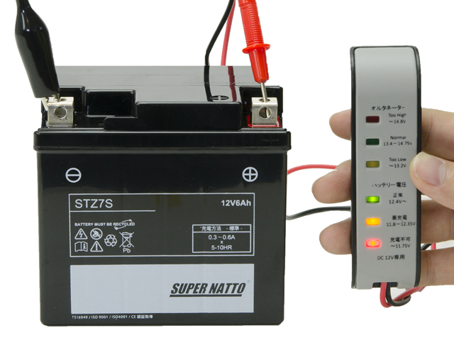 バッテリー電圧テスター(12V用)画像3