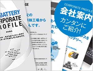 会社案内(PDF)