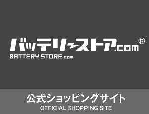 公式ショッピングサイト
