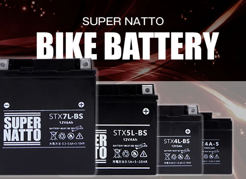 バイクバッテリー