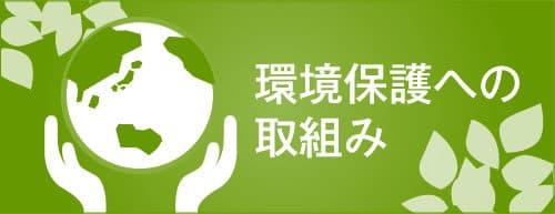 環境保護への取組み