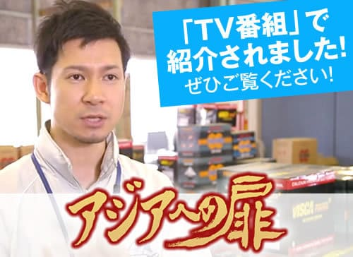 テレビで紹介されました!